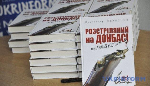 """В Укрінформі презентували книгу про українця Боржинського, вбитого """"за ізмєну Росії"""""""