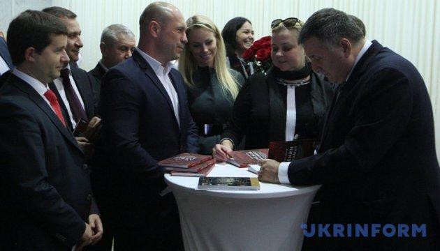 Аваков презентував книгу про Леніна