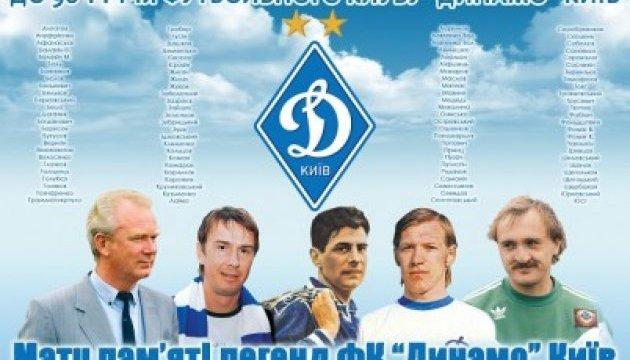 En Kyiv el 15 de noviembre tendrá lugar un partido de memoria de las leyendas del