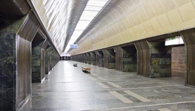 У Києві станцію метро