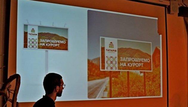 Прикарпатское село получило собственный туристический бренд