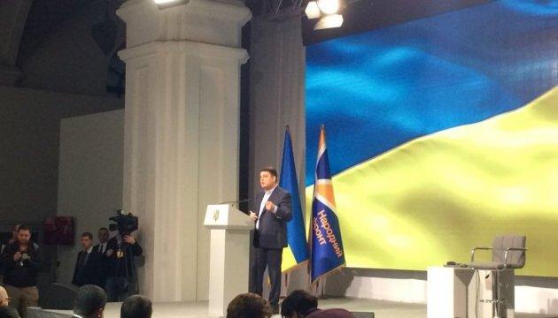 Гройсман: Моя амбиция - не партийность, а благосостояние украинцев