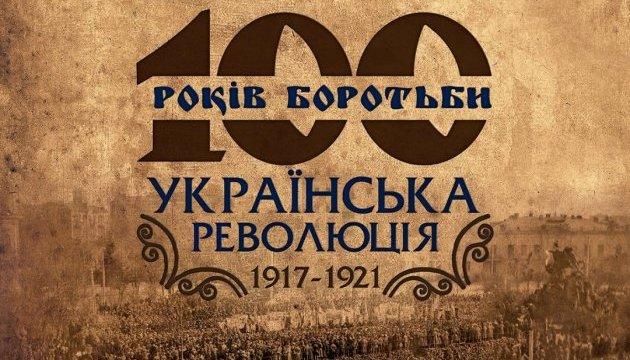 Виставка до 100-річчя проголошення УНР відкриється у центрі Києва