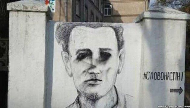 В Днипре вандалы испортили портрет Олеся Гончара