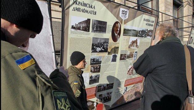 У Києві відкрилася виставка до 100-річчя проголошення УНР