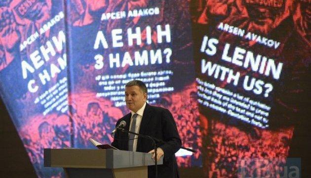 Арсен Аваков презентував книгу
