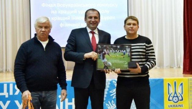Визначено переможців Всеукраїнського конкурсу на кращий урок футболу