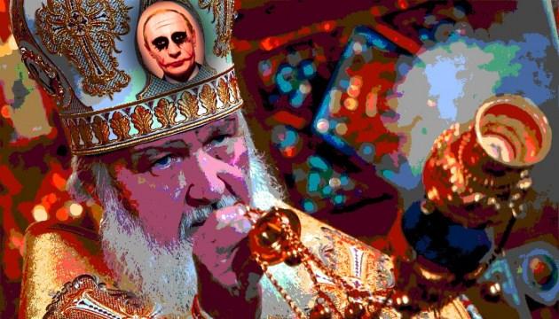 О каком празднике вы говорите? Кирилл – подразделение гибридной войны Кремля