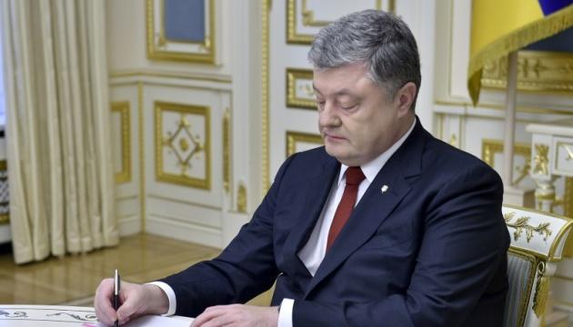 Порошенко підписав укази про ліквідацію і створення судів у двох областях