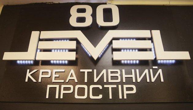 У Вінниці створили муніципальний креативний простір для молоді «Level 80»