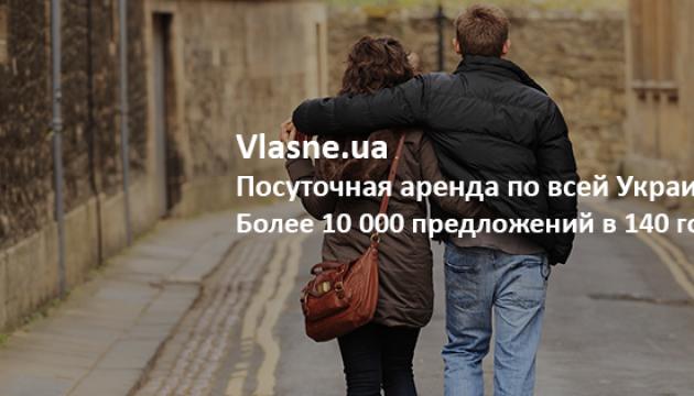Vlasne.ua — лучше чем гостинница