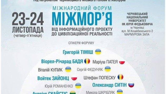 На форуме в Черновцах обсуждают способы противодействия угрозам России