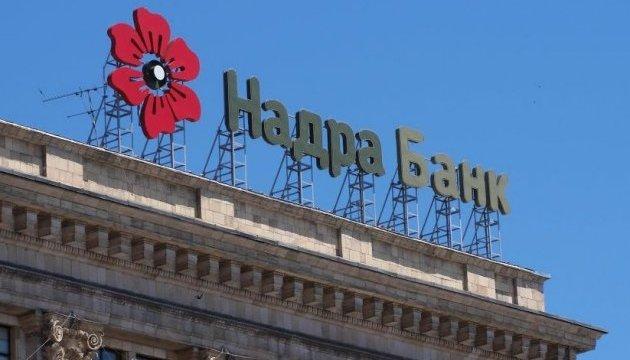 ФГВФЛ выставляет на продажу права требования по кредитам банка «Надра»