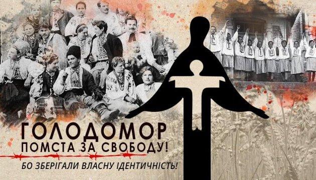 У СКУ нагадали, як можна підписати петицію про визнання Німеччиною Голодомору геноцидом