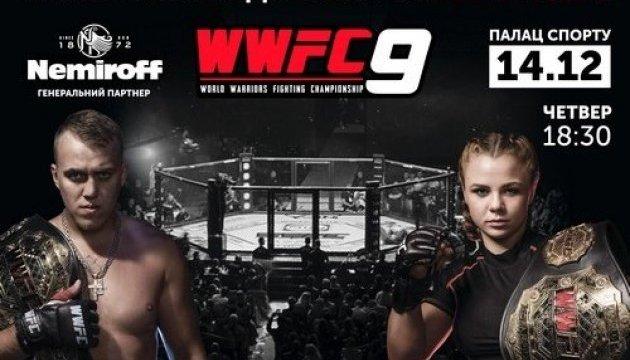 У Києві пройде грандіозний турнір зі змішаних єдиноборств WWFC 9