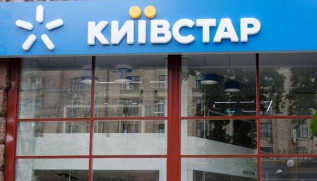 Фискальная служба назвала причину обысков в Киевстаре