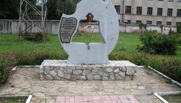 Памятник жертвам Голодомора в Конотопе облили неизвестным веществом