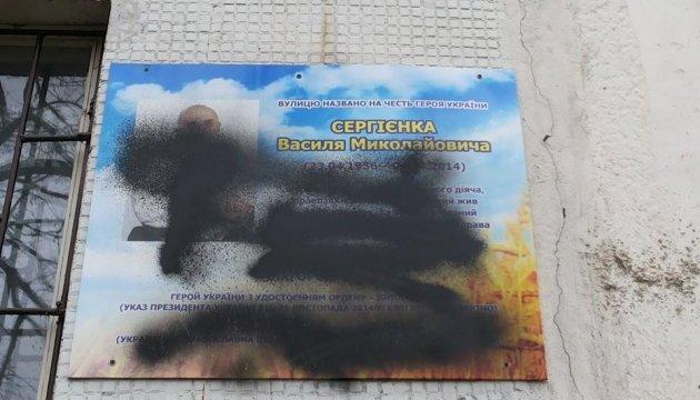 В Запорожье вандалы зарисовали мемориальную доску Герою Небесной сотни