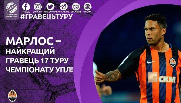 Марлос - кращий гравець 17 туру чемпіонату України з футболу