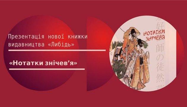 У Мистецькому Арсеналі презентують український переклад