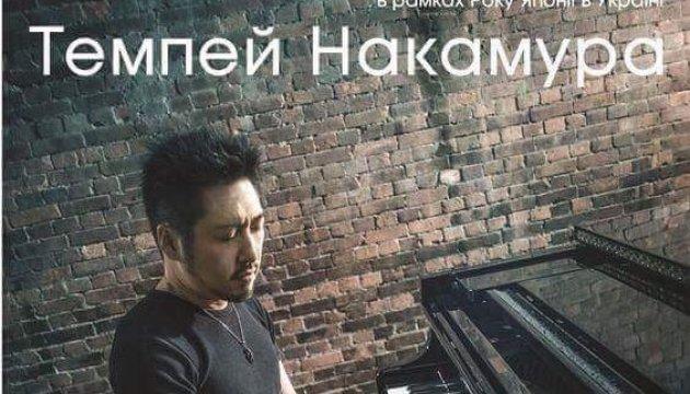 Концерт Tеmpei Nakamura в Києві