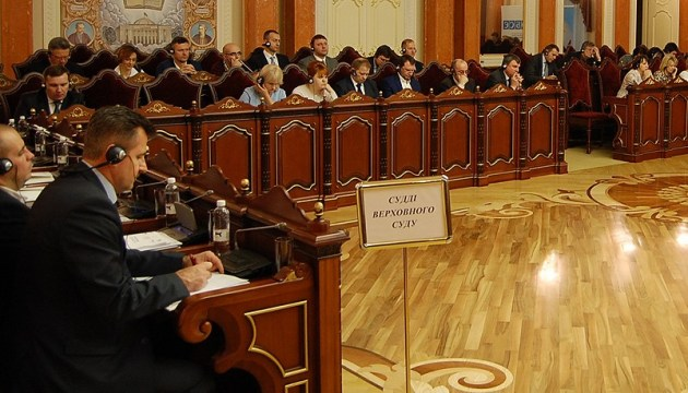 Верховний суд відсьогодні може звертатися до ЄСПЛ по консультації щодо прав людини