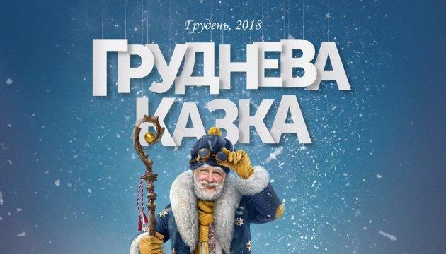 """Горов снимет """"Декабрьскую сказку"""" о Святом Николае"""