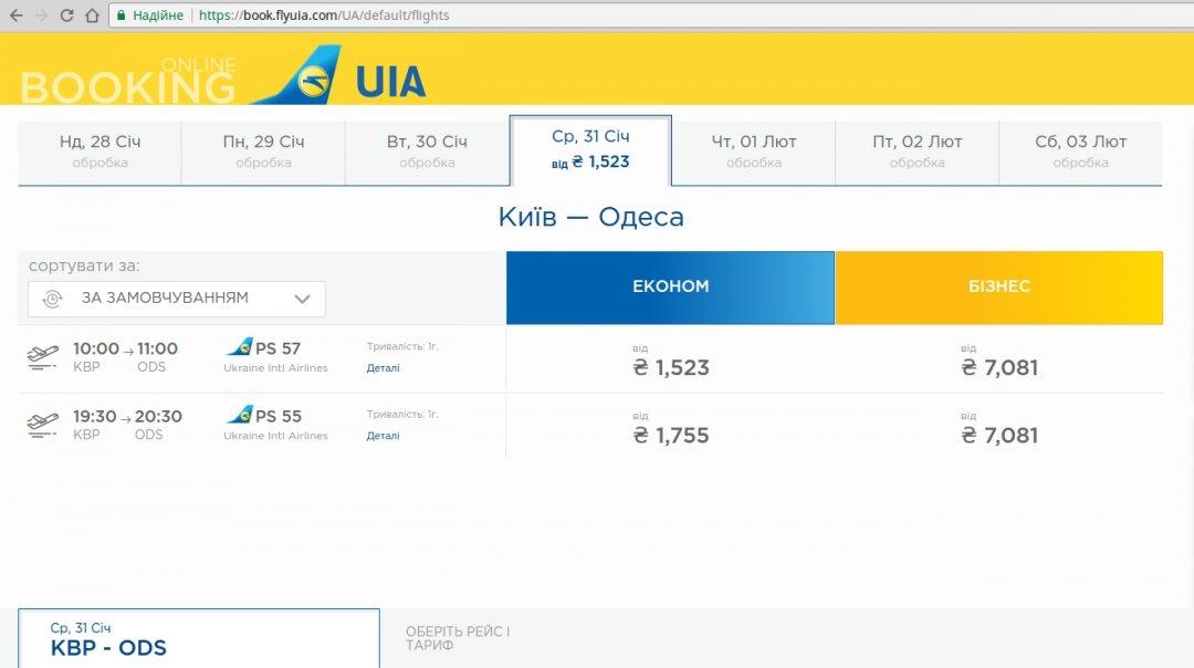 Скріншот з сайту продажу квитків МАУ на рейс Київ — Одеса на 31 січня 2018 року