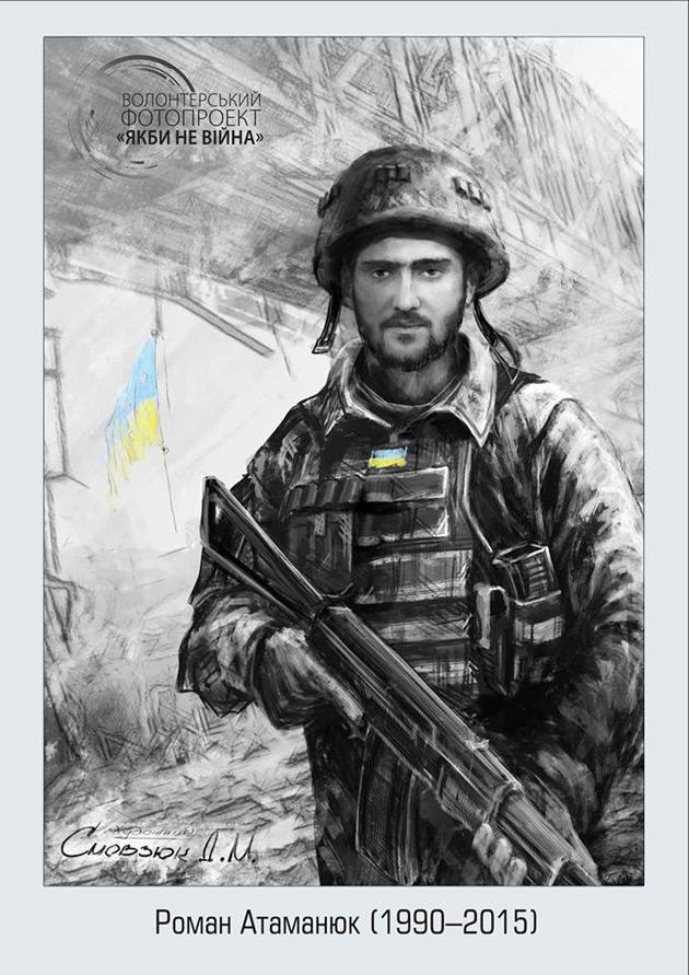 Роман Атаманюк, Сумська обл., 6 рота 93-ї ОМБр, молодший сержант. Загинув 28 травня 2015 року в с. Опитне поблизу Донецького аеропорту