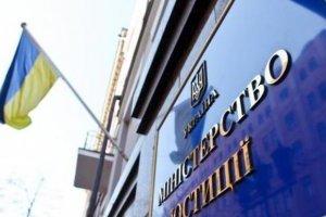 В прошлом году Минюст взыскал в пользу госбюджета 1,6 миллиарда гривен