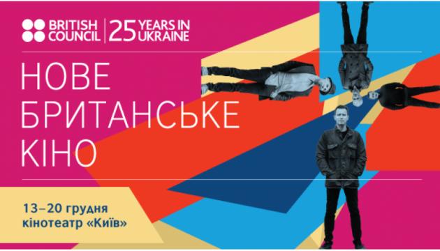 Le festival du « Nouveau cinéma britannique » aura lieu à Kyiv