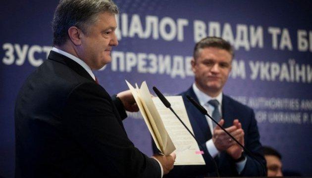 Порошенко подписал закон про
