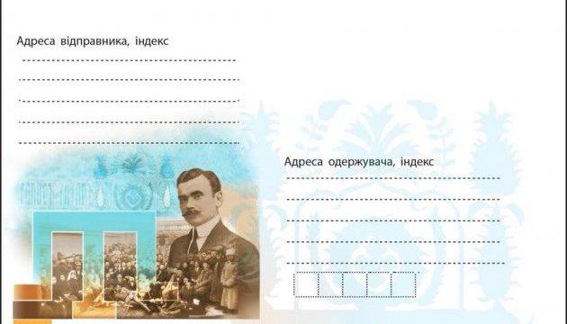Укрпошта випустила конверт на честь 100-річчя першого Курултаю