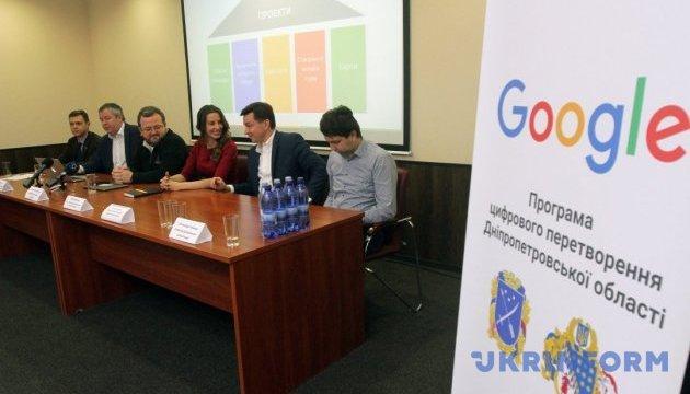 Дніпропетровщина стала доступною для онлайн-прогулянок