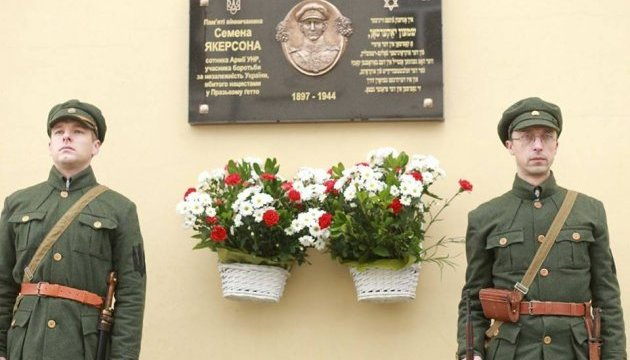 У Вінниці відкрили меморіальну дошку сотнику Армії УНР Семену Якерсону