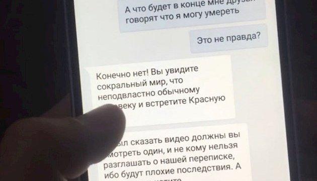 """""""Красная сова"""": дети увлеклись новой суицидальной игрой"""