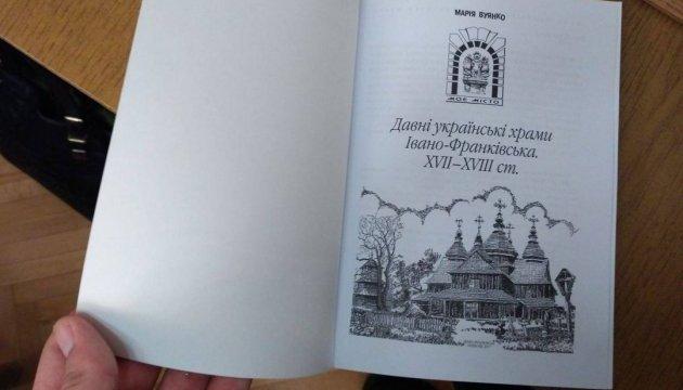 В Ивано-Франковске хотят установить памятные знаки на местах первых церквей