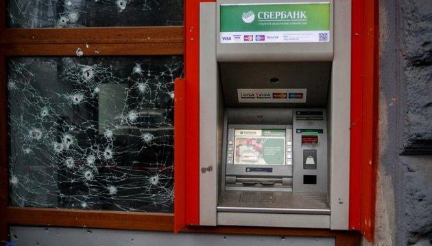 У Херсоні підірвали банкомат російського