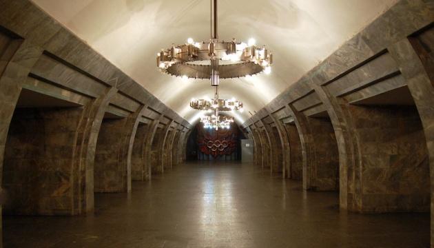 У Києві зміниться робота трьох станцій метро