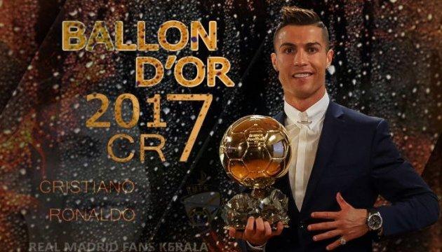 Роналду виборов п'ятий «Золотий м'яч» в кар'єрі