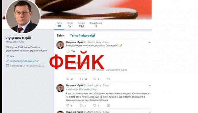 Сарган: Акаунт Луценка у Twitter - фейк