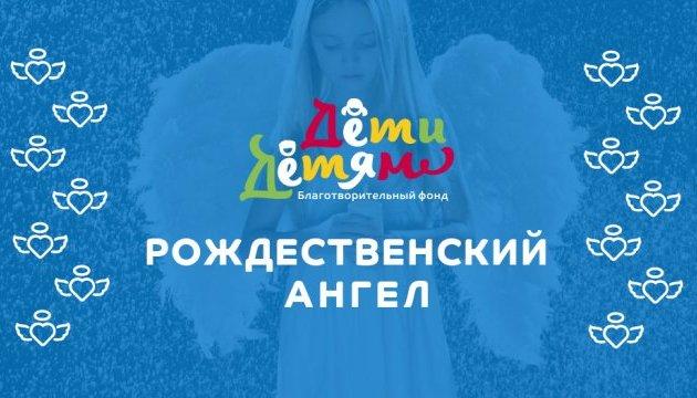 Різдвяний Янгол. Проект завершується - чудеса розпочинаються (м.Київ, вул. Хрещатик, 36)
