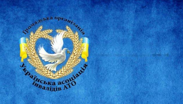 Благодійний вечір до Дня інваліда від ГО «Українська асоціація інвалідів АТО»