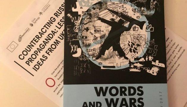 В Совете Европы презентовали книгу об опыте Украины в борьбе с пропагандой РФ