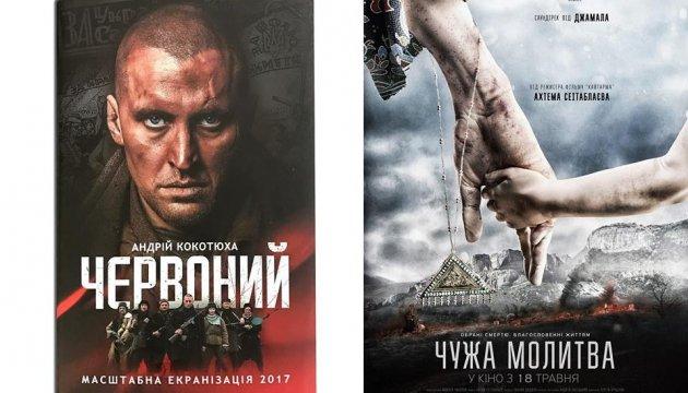 Вечори українського кіно пройдуть у Відні