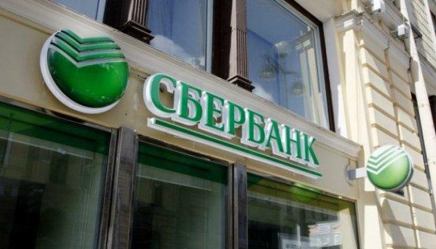 Сбербанк Росії продав  українську