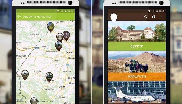 На Львівщині для активних туристів розроблять мобільний додаток