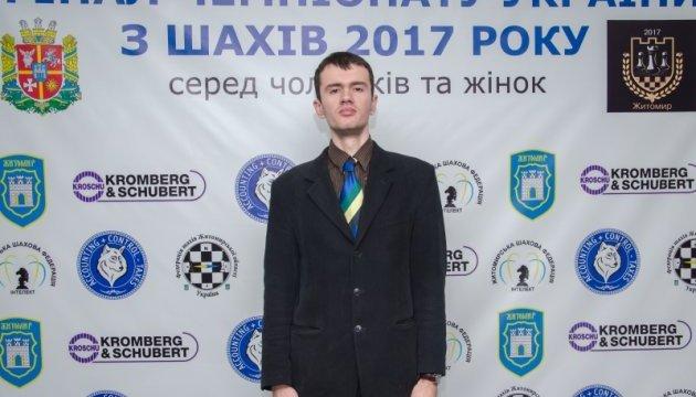 Чемпіонами України-2017 з шахів стали вигодянин Голубка і киянка Осьмак