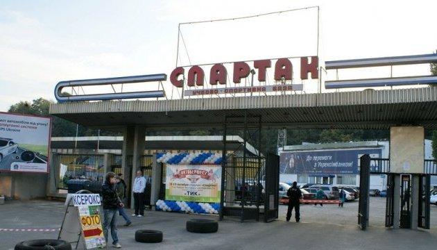 Спортбазу «Спартак» в Киеве вернули в госсобственность