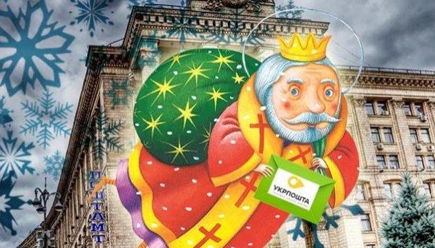 У Києві сьогодні запрацює Новорічна поштова резиденція